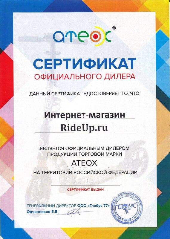 Сертификат официального дилера Ateox - Интернет-магазин RideUp