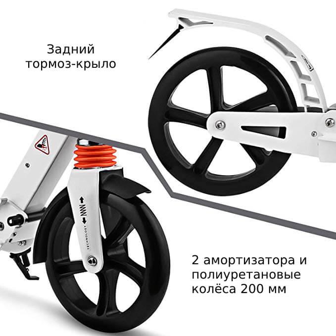 Складной двухколёсный самокат с амортизаторами, колёса 200 мм Urban Scooter SR 2-016 - 4