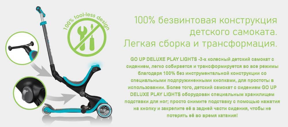 Globber GO UP Deluxe Play Lights - Безвинтовая конструкция. Лёгкая сборка и трансформация.
