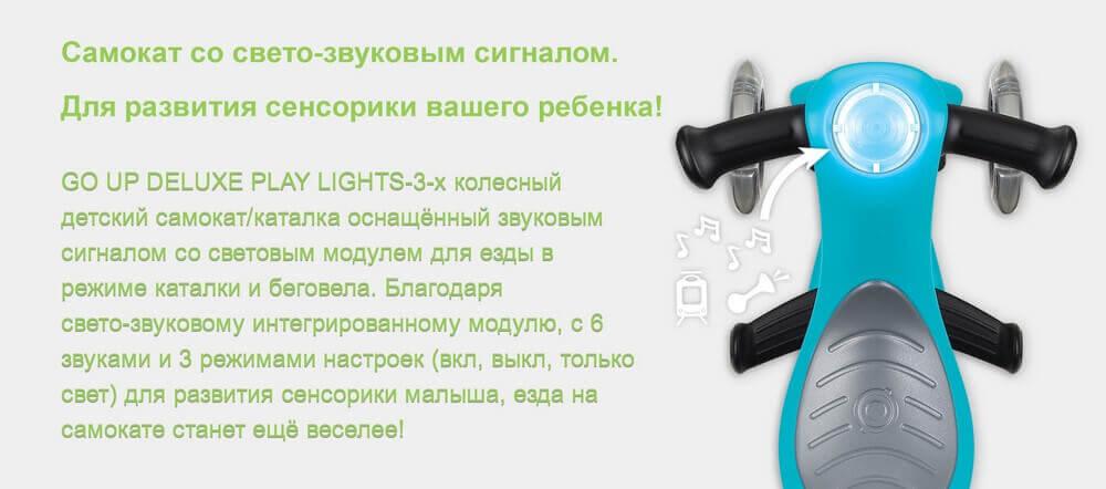 Globber GO UP Deluxe Play Lights - Самокат со свето-звуковым сигналом