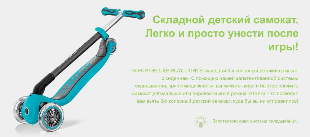 Globber GO UP Deluxe Play Lights - Складной детский самокат