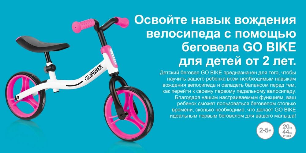 Особенности беговелов Globber Go Bike - 1