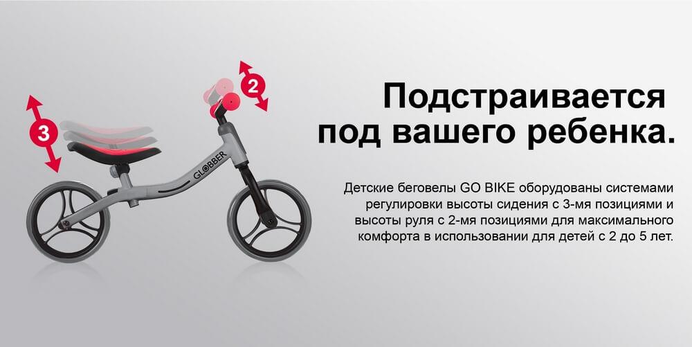 Особенности беговелов Globber Go Bike - 2