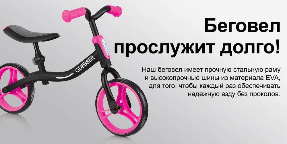 Особенности беговелов Globber Go Bike - 4