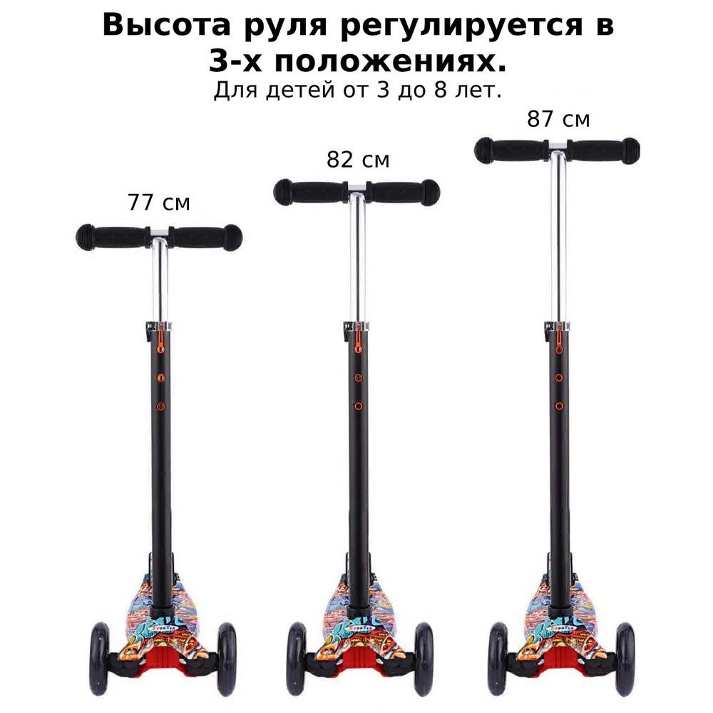 Трёхколёсный самокат со светящимися колёсами 21st Scooter Maxi Print - высота руля регулируется