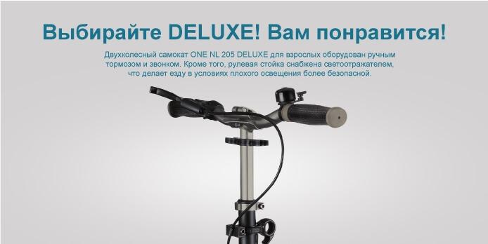 GLOBBER ONE NL 205 DELUXE - Выбирайте Deluxe! Вам понравится!